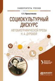 Социокультурный дискурс автобиографической прозы н. А. Дуровой. Учебное пособие для вузов