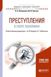 Преступления в сфере экономики. Учебное пособие для бакалавриата и магистратуры