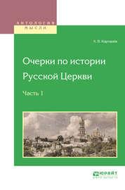 Очерки по истории русской церкви в 3 ч. Часть 1