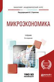 Микроэкономика 3-е изд., испр. и доп. Учебник для академического бакалавриата
