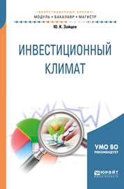Инвестиционный климат. Учебное пособие для бакалавриата и магистратуры