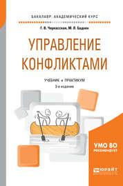 Управление конфликтами 3-е изд., пер. и доп. Учебник и практикум для академического бакалавриата