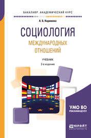Социология международных отношений 2-е изд., пер. и доп. Учебник для академического бакалавриата