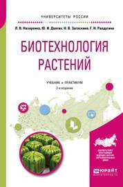 Биотехнология растений 2-е изд., испр. и доп. Учебник и практикум для бакалавриата и магистратуры