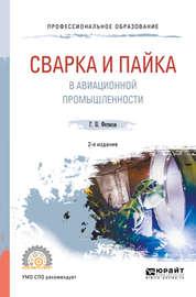 Сварка и пайка в авиационной промышленности 2-е изд., испр. и доп. Учебное пособие для СПО