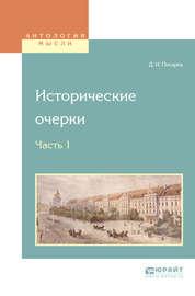 Исторические очерки в 2 ч. Ч. 1