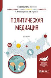 Политическая медиация 2-е изд., испр. и доп. Учебное пособие для академического бакалавриата