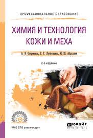 Химия и технология кожи и меха 2-е изд., пер. и доп. Учебное пособие для СПО
