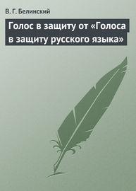 Голос в защиту от «Голоса в защиту русского языка»