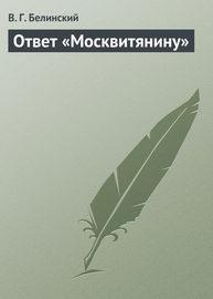 Ответ «Москвитянину»