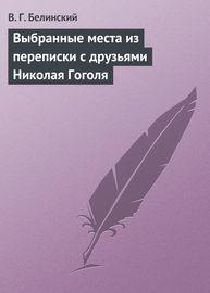 Выбранные места из переписки с друзьями Николая Гоголя