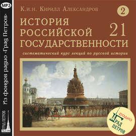 Лекция 37. Конец татаро-монгольского ига