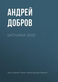 Книга Битники-3000