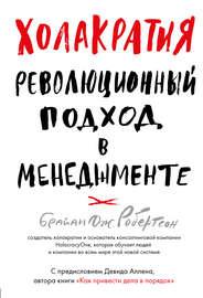 Книга Холакратия. Революционный подход в менеджменте