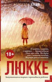 Книга Люкке