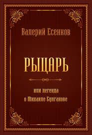 Рыцарь, или Легенда о Михаиле Булгакове