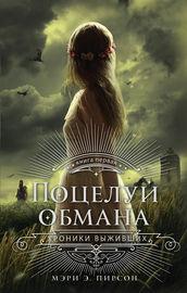 Книга Поцелуй обмана