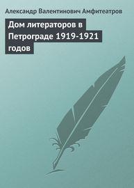 Дом литераторов в Петрограде 1919-1921 годов
