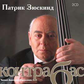 Аудиокнига - «Контрабас»