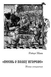«Песнь о полку Игореве»: Новые открытия