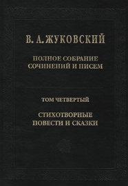 Полное собрание сочинений и писем. Том 4. Стихотворные повести и сказки