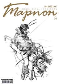 Журнал «Тарпон» №04/2017