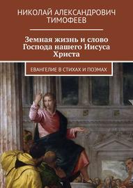 Земная жизнь и слово Господа нашего Иисуса Христа. Евангелие в стихах и поэмах