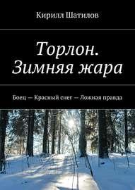 Торлон. Зимняя жара. Боец – Красный снег – Ложная правда
