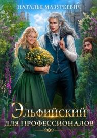 Книга Эльфийский для профессионалов