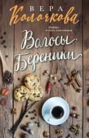 Книга Волосы Береники