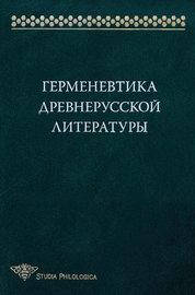 Герменевтика древнерусской литературы. Сборник 15
