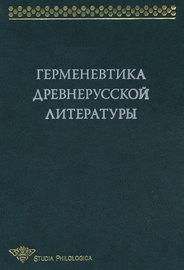 Герменевтика древнерусской литературы. Сборник 13