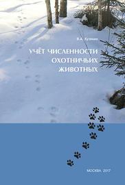 Учёт численности охотничьих животных