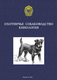 Охотничье собаководство. Кинология