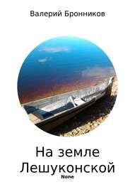 На земле Лешуконской. Сборник стихотворений