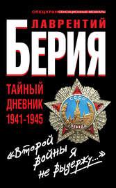 «Второй войны я не выдержу…» Тайный дневник 1941-1945