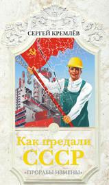 Как предали СССР. «Прорабы измены»