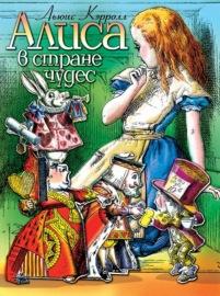 Алиса в стране чудес (спектакль)