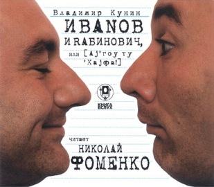 Иванов и Рабинович (сокращенная аудиоверсия)