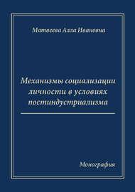 Механизмы социализации личности в условиях постиндустриализма. Монография