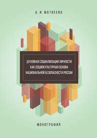 Духовная социализация личности как социокультурная основа национальной безопасности России. Монография