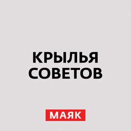 Легендарные самолёты Великой Отечественной войны