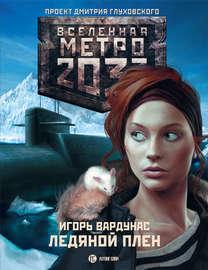 Книга Метро 2033: Ледяной плен