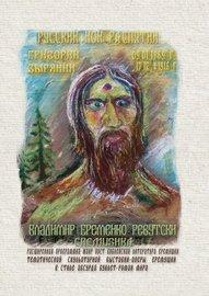 Русский Ной Распутин. Григорий Зырянин (09.01.1869 – 17.12.1916)