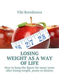 Losing weight as a way of life. How to keep the figure for many years after losing weight, prone to fatness