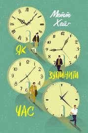 Як зупинити час