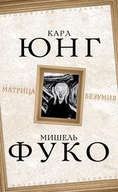 Матрица безумия (сборник)
