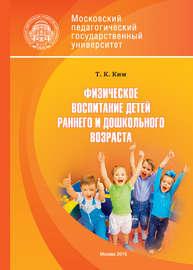 Физическое воспитание детей раннего и дошкольного возраста