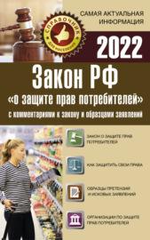Закон РФ «О защите прав потребителей» с комментариями к закону и образцами заявлений на 2020 год
