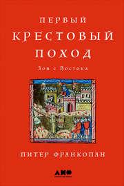 Первый крестовый поход: Зов с Востока